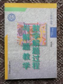 数学解题过程与解题教学〔北京教育丛书〕