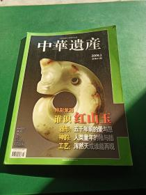 中华遗产2009.3