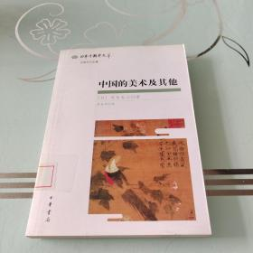 中国的美术及其他:日本中国学文萃