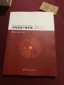 中国支付产业年报2020