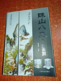 珠山八友瓷画鉴赏