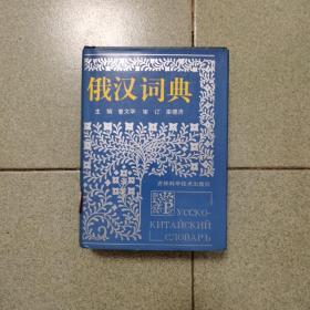 俄汉词典 精装一版一印