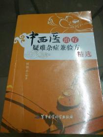 中西医治疗疑难杂症兼验方精选(作者侯德永签名赠本)