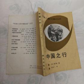 中国之行 外国人看中国抗战(私藏有章)