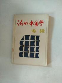 海外中国学专辑