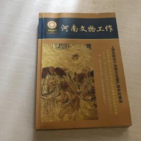 河南文物工作2006年1234 文物安全专辑 河南的世界文化遗产 共六册 合售