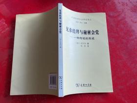 兄弟结拜与秘密会党:一种传统的形成(2009年1版1印)