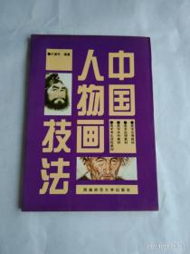 21世纪美术教育丛书(教学版):中国人物画技法