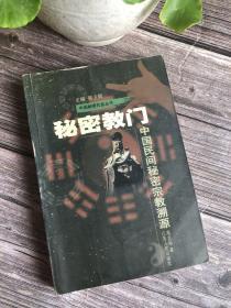 原版现货 秘密教门:中国民间秘密宗教溯源