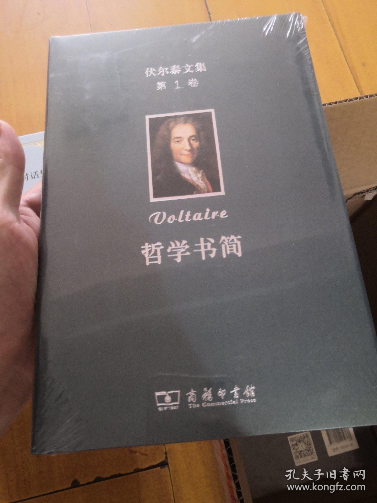 伏尔泰文集(第一卷):哲学书简
