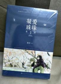 【正版】凝爱成珠·终结篇 全二册 尼卡 百花洲文艺出版