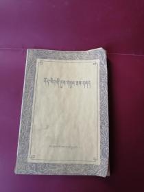 藏文动词变化表