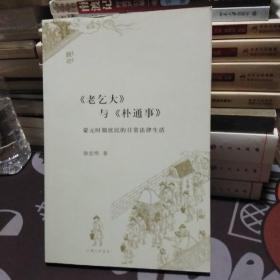 《老乞大》与《朴通事》:蒙元时期庶民的日常法律生活【一版一印】