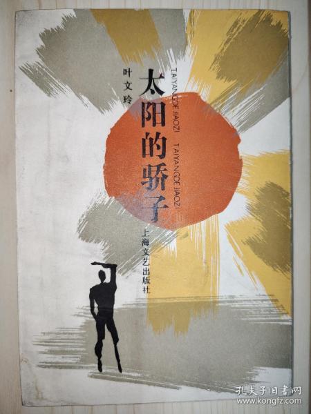 太阳的骄子【叶文玲 签名本】