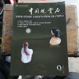 中国观赏石 2012年 第9期