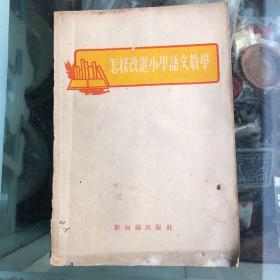 怎样改进小学语文教学,澄海县苏南供销社章