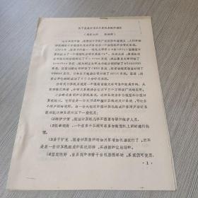 关于发展分布式计算机系统的建议