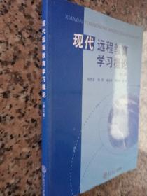 现代远程教育学习概论(第3版)