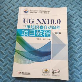 UGNX10.0三维建模及自动编程项目教程(第2版)