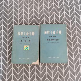 橡胶工业手册 第二分册:配合剂、第四分册:轮胎、胶带与胶管