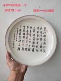 手绘书法瓷盘一个