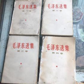 毛泽东选集 全四卷1967年