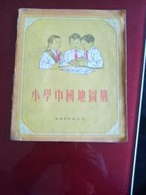 小学中国地图册