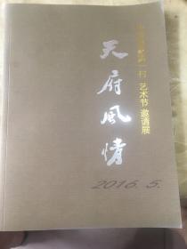 天府风情 中国画家第一村 艺术节邀请展