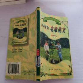 少年背诵名家美文  共四册