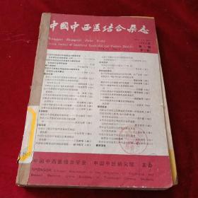 中国中西医结合杂志1992年第1一6期