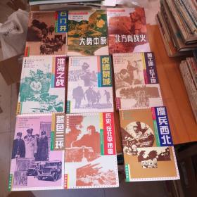中国革命斗争报告文学丛书(共9本)