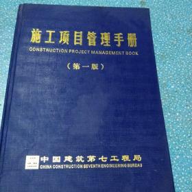 施工项目管理手册(第一版)