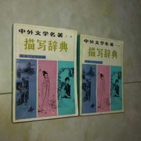 中外文学名著描写辞典,上下册
