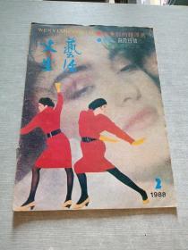 文艺生活1988  2