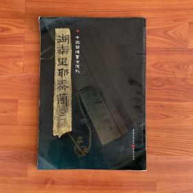 简牍系列:湖南里耶秦简2