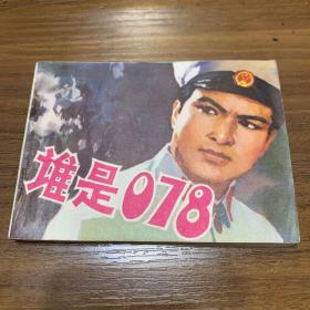谁是078  连环画(包邮放漏)99品相80年老书(保卫社会主义建设反特务的故事)