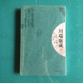 雪国(塑封95品,内新)