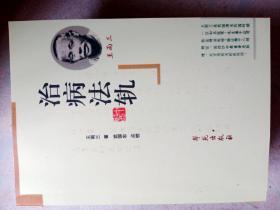 巜治病法轨》王雨三著大32开205页