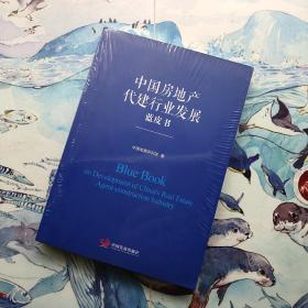中国房地产代建行业发展蓝皮书