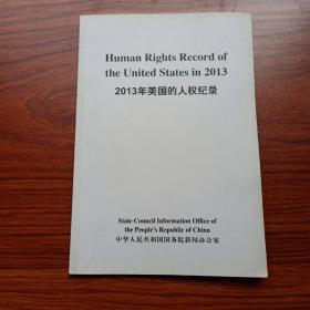 2013年美国的人权纪录(汉英)Human Rights Record of the United States in 2013