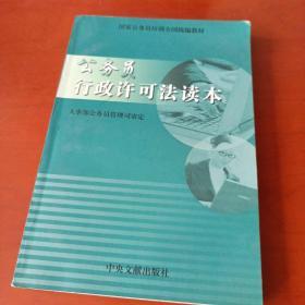 公务员行政许可法读本 中央文献出版社