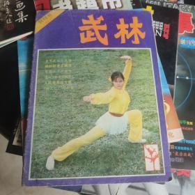 武林创刊号1981年7月