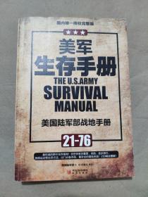 美军生存手册:国内唯一授权完整版