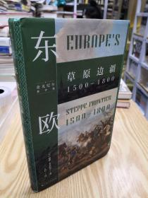 东欧:草原边疆1500—1800(再现草原帝国驰骋欧亚草原的最后荣光,《威尼斯:欧洲的枢纽1081—1797》姊妹篇)