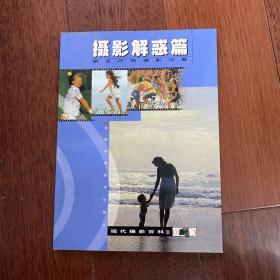 摄影解惑篇(现代摄影百科3)
