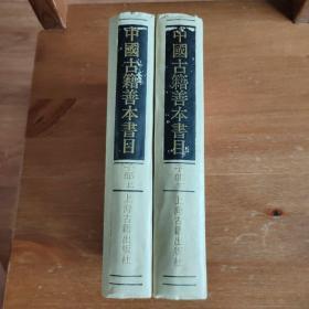 中国古籍善本书目(子部,全二册)1996年版一版一印《编号A53》