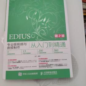 EDIUS专业级视频与音频制作从入门到精通 第2版