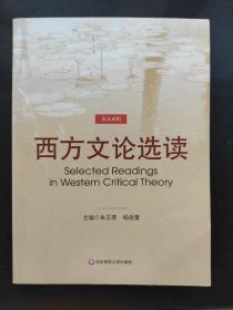 西方文论选读(英汉对照)
