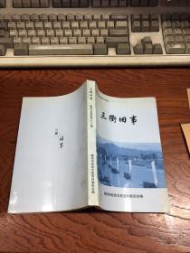 衢州文史资料第27辑-三衢旧事