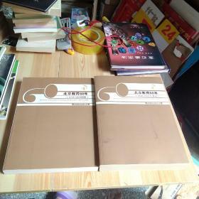 北京教育60年(1949-2009大事记,1949-2009图集。共两册一套合售。)